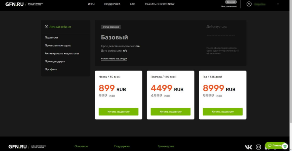 Реферальная ссылка и скидка на покупку подписки GFN.RU (скидки - 100, 500, 1000 рублей)