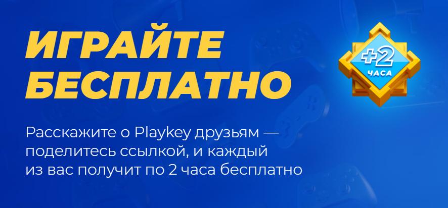 Играть бесплатно Playkey, бесплатные минуты - 120 минут