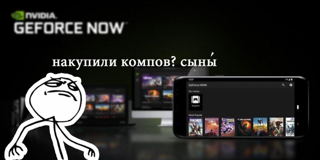 Облачный гейминг на Android