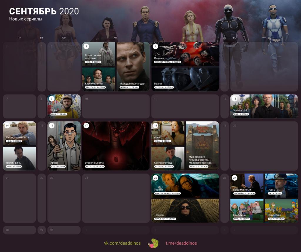 Новые сериалы 2020