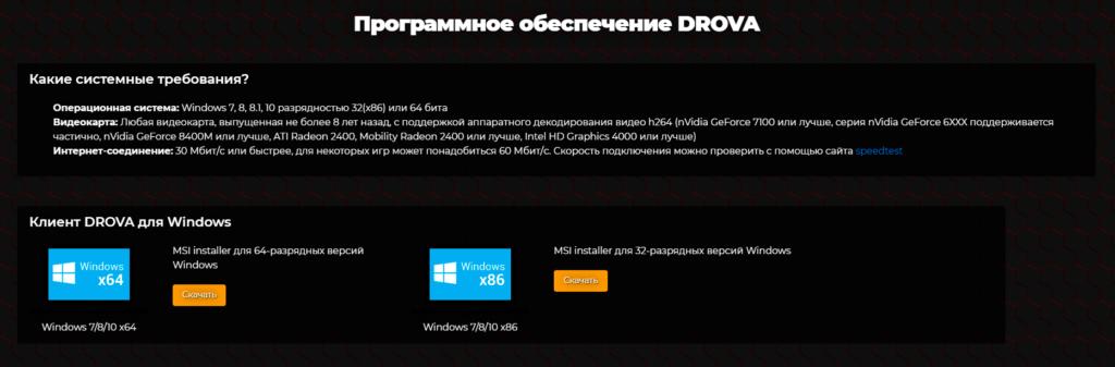 Програмное обеспечение для сервиса Drova
