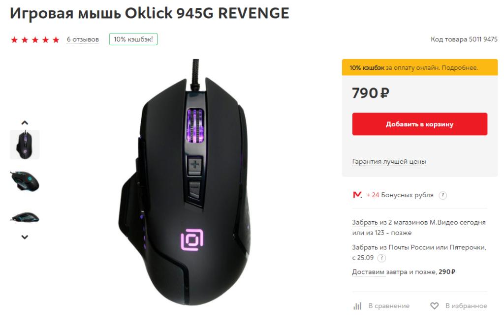 Скриншот товара Oklick 945g Revenge с сайта МВидео.