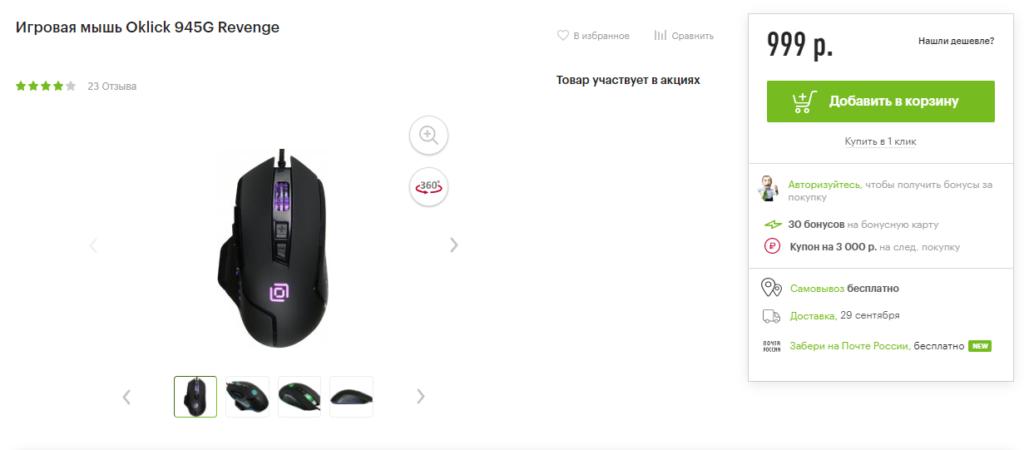 Скриншот товара Oklick 945g Revenge с сайта eldorado.ru.