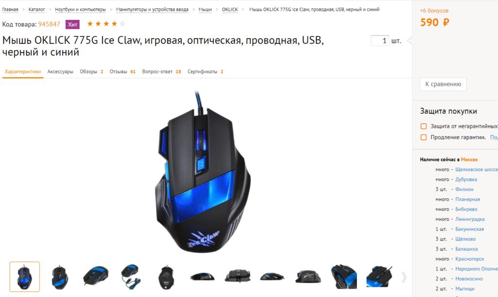 Скриншот товара Oklick 775g Ice Claw с сайта citilink.ru