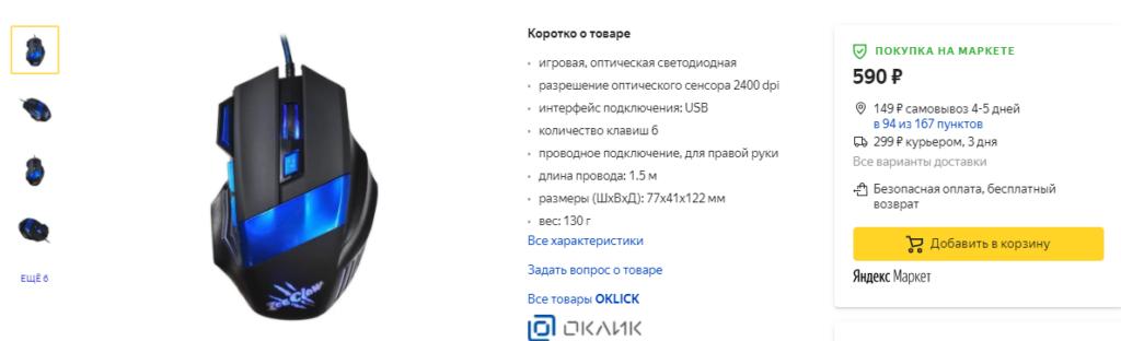 Скриншот товара Oklick 775g Ice Claw с сайта market.yandex.ru