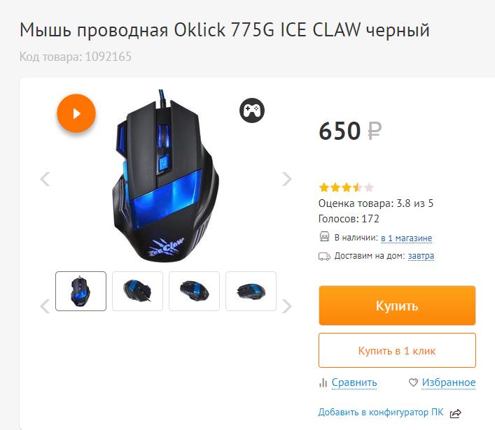 Скриншот товара Oklick 775g Ice Claw с сайта dns-shop.ru