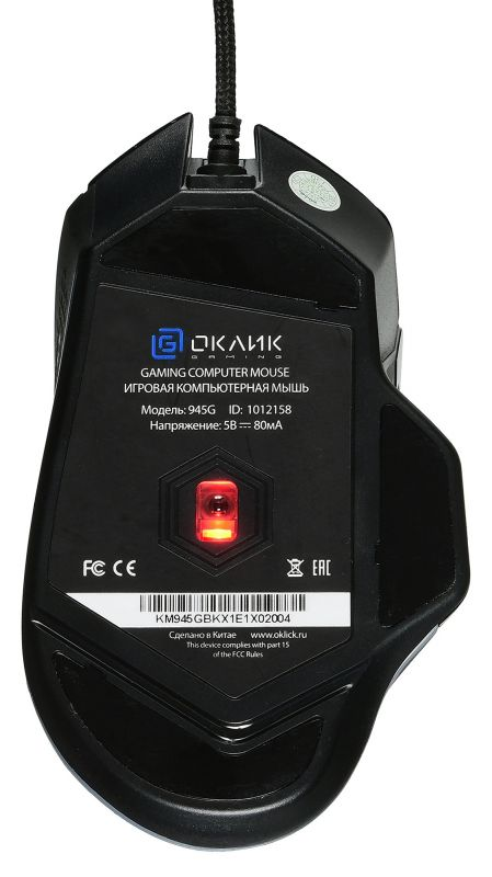 Oklick 945g Revenge - вид снизу с активным оптическим сенсором.