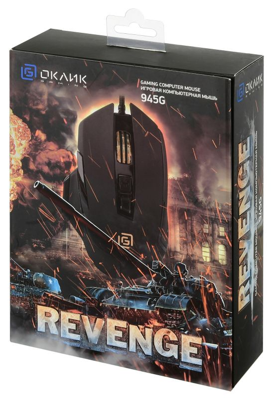 Oklick 945g Revenge - развернутая упаковка запечатанная упаковка.