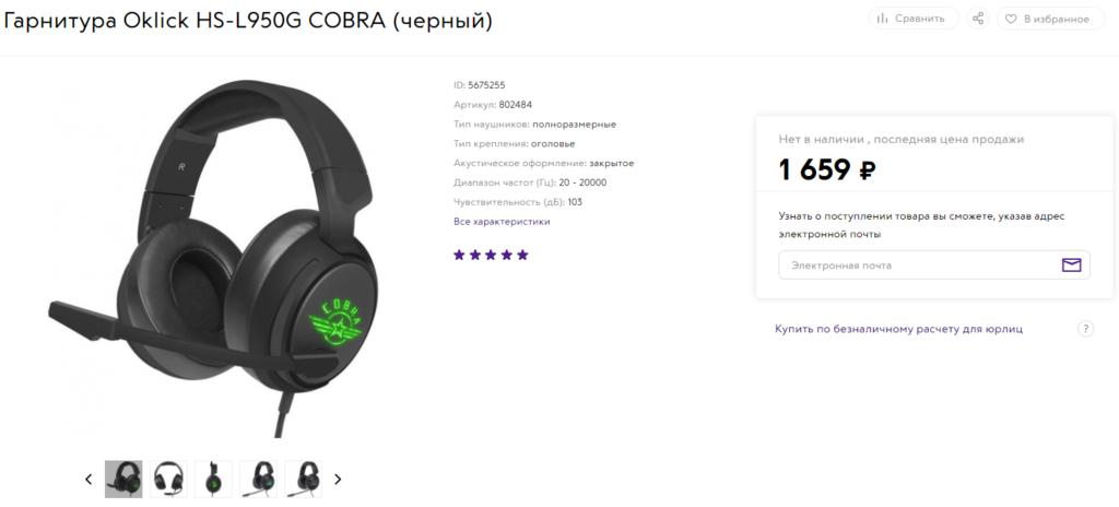 Скриншот товара Oklick HS l950G Cobra с сайта svyaznoy.ru.