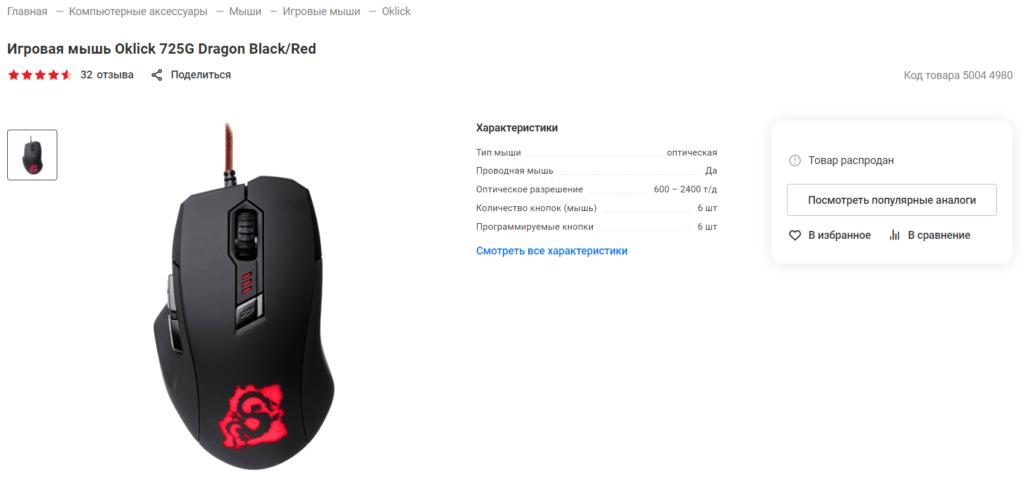 Скриншот товара Oklick 725G Dragon с сайта mvideo.ru.