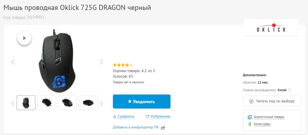 Скриншот товара Oklick 725G Dragon с сайта dns-shop.ru.