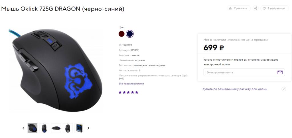 Скриншот товара Oklick 725G Dragon с сайта svyaznoy.ru