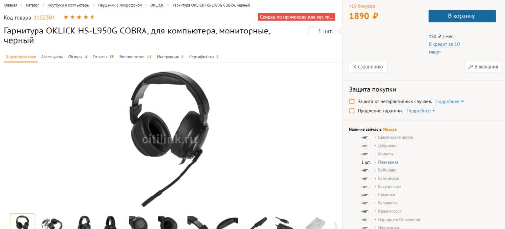 Скриншот товара Oklick HS l950G Cobra с сайта sitilink.ru.