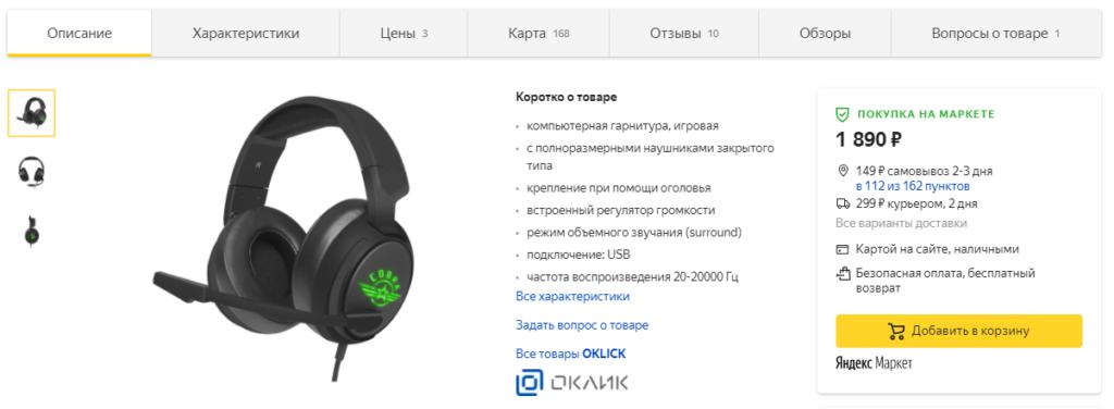 Скриншот товара Oklick HS l950G Cobra с сайта market.yandex.ru.