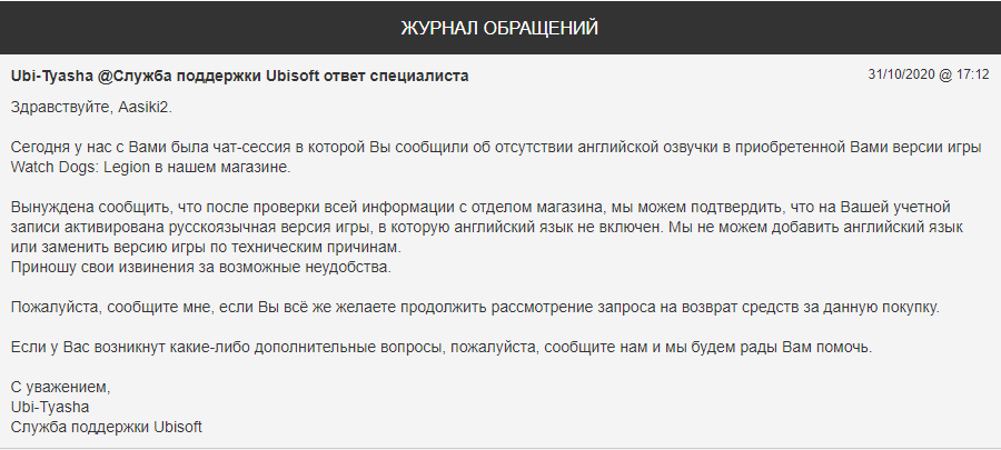 Скриншот от русскоязычной поддержки.